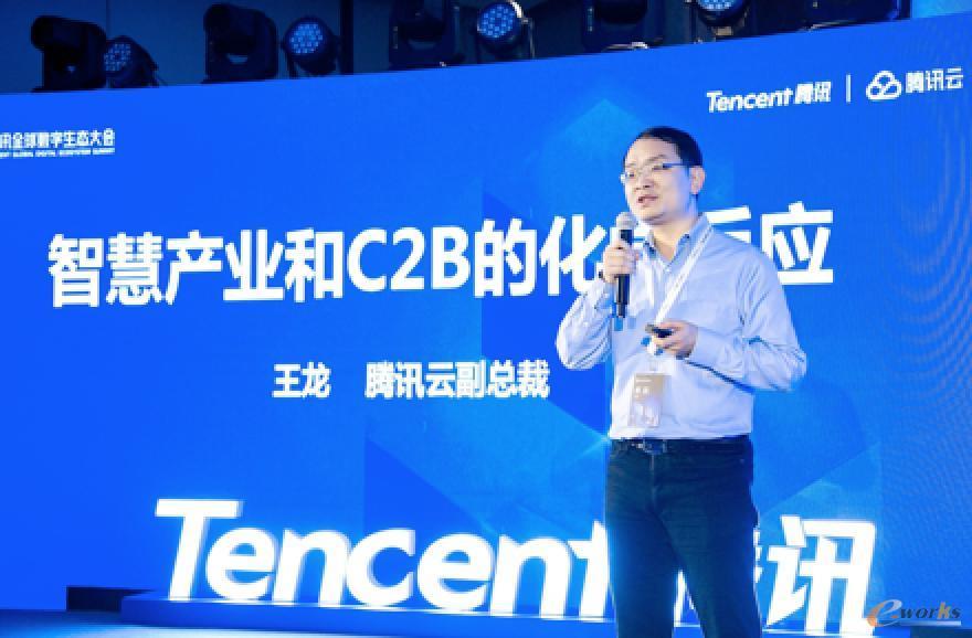 腾讯云发布全新解决方案 助力传统制造业数字化转型