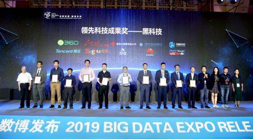 数博会领先成果奖发布,联通大数据-智慧数等三项成果获奖!