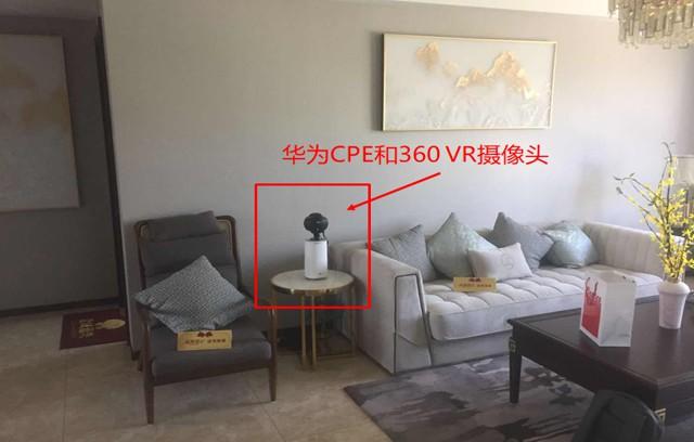 中国联通山西分公司携手华为打造省内首家5G智能化社区