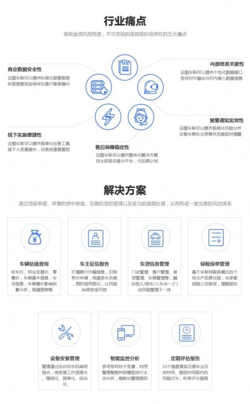 硬件+平台+服务 深圳微科引领卫星定位物联行业发展新模式