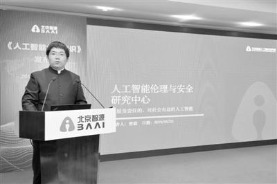 人工智能大浪淘沙 北京何以站立潮头