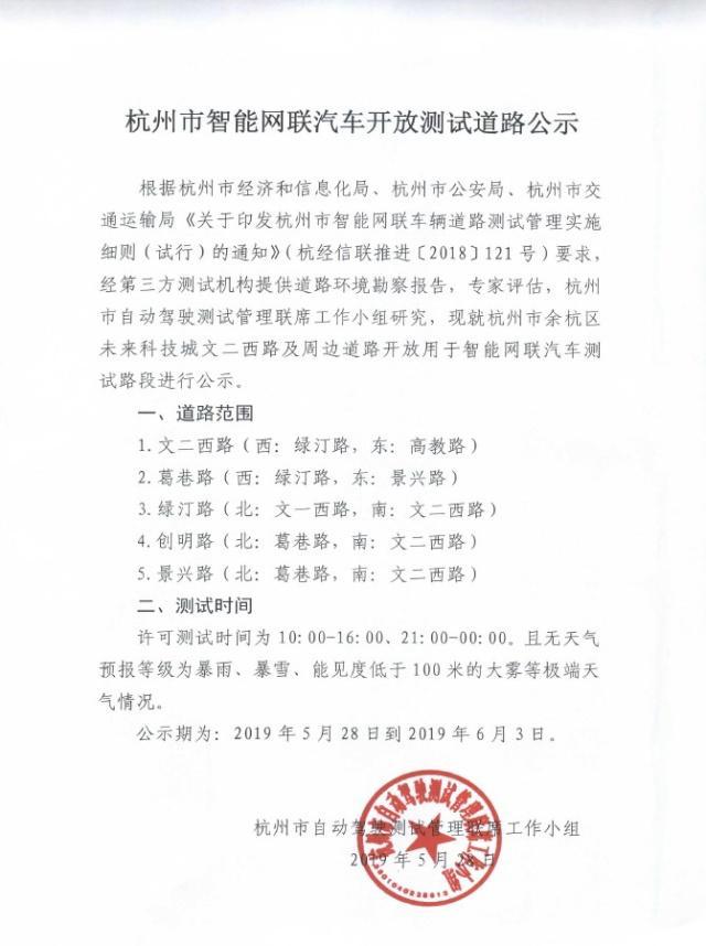 杭州公示智能网联车测试道路,华为等5家企业获上路测试牌照