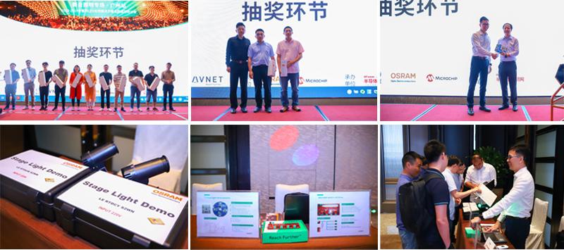 安富利LED应用解决方案全国巡回研讨会广州站完满落幕