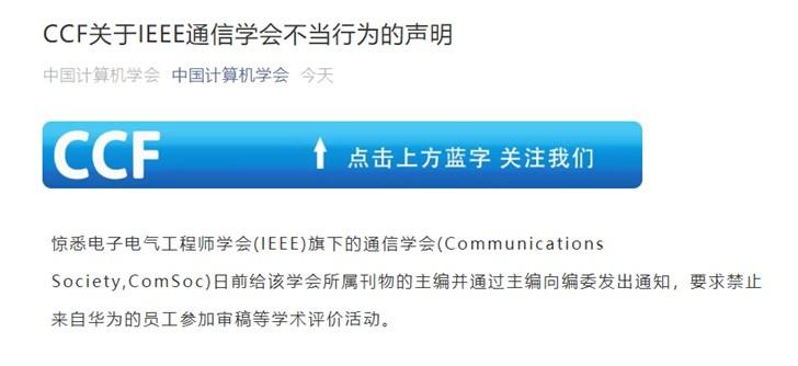 中国计算机学会发布关于IEEE通信学会不当行为的声明