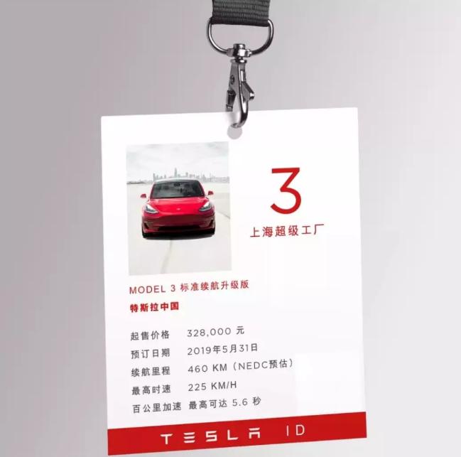 特斯拉Model 3国产后32.8万,小鹏、李想、李斌怎么说?