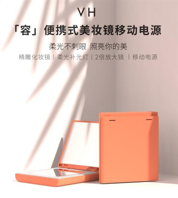 小米有品上架新品移动电源 居然还是LED美妆镜