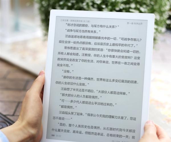 小米生态链首款电子纸发布:10.3英寸 带手写笔