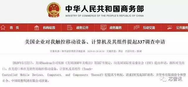 美国企业对中国联想发起337调查申请,三星/惠普/戴尔等也一同在列