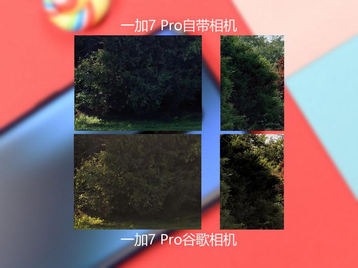 一加7 Pro用上神器谷歌相机 拍照有提升吗?