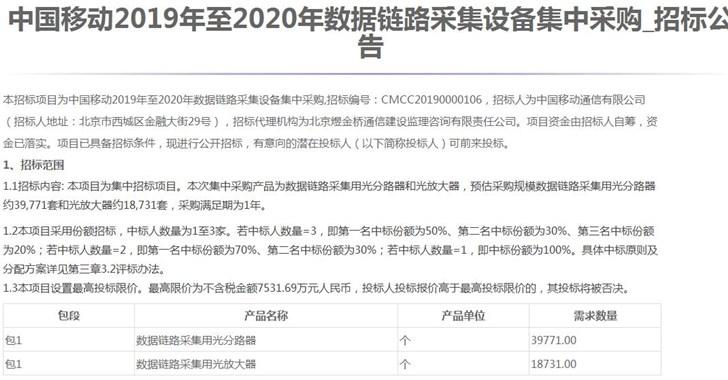 中国移动启动2019年数据链路采集设备招标:金额达7531.69万元