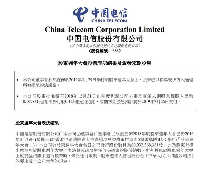 中国电信股东大会:5G投资预算不变,中美贸易摩擦暂无影响