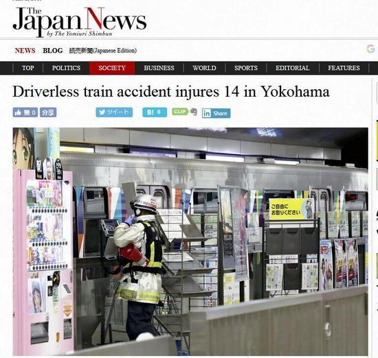 日本横滨无人驾驶列车中途反向行驶,造成14名乘客受伤