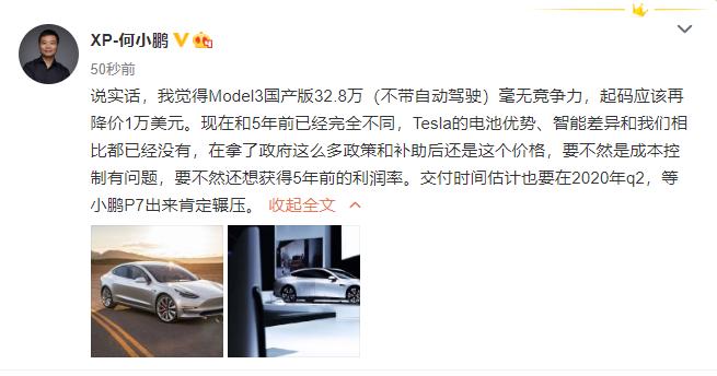 32.8万国产特斯拉Model 3不带自动驾驶功能 你会买吗?