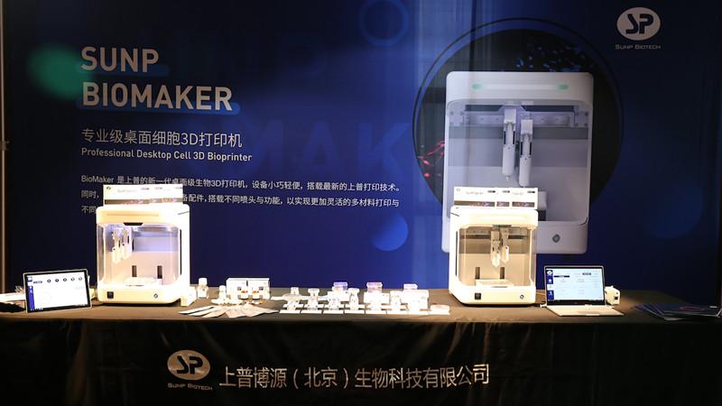 """""""打印万物"""" 上普生物正式发布BioMaker生物3D打印机"""