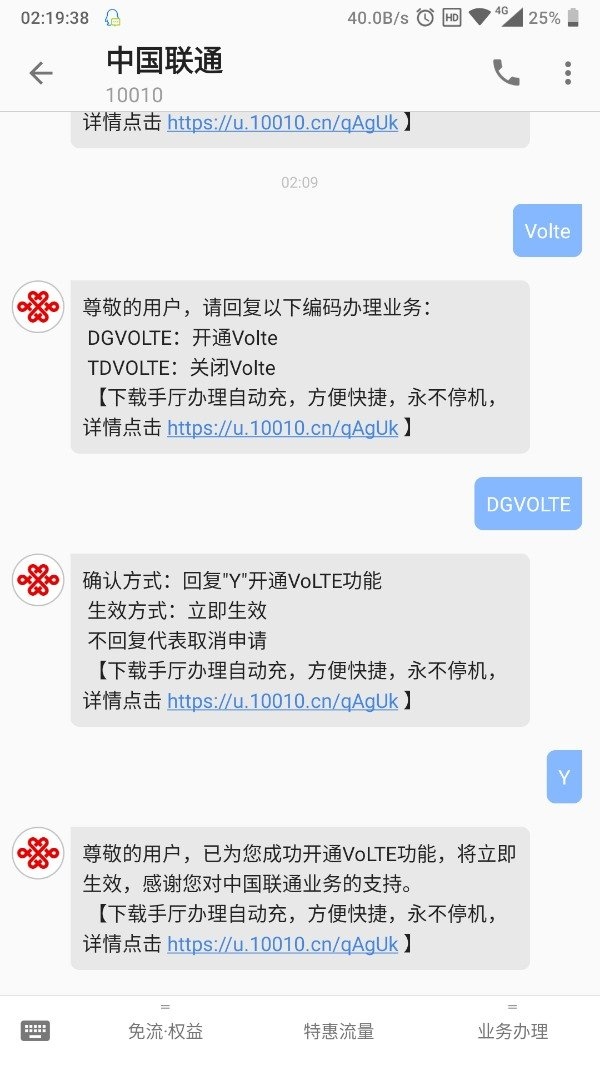 6月1日,一大波中国联通VoLTE试商用开启