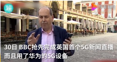 华为英国5G直播成免费广告:领先技术让网速快到惊人