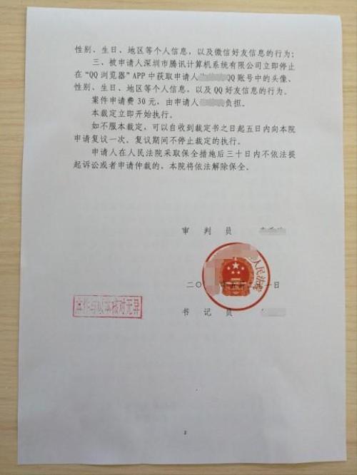 用户诉QQ浏览器违法收集个人隐私,法院裁定腾讯立即停止相关行为