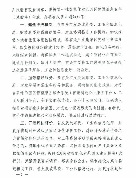 河南首批智能化示范园区建设试点名单