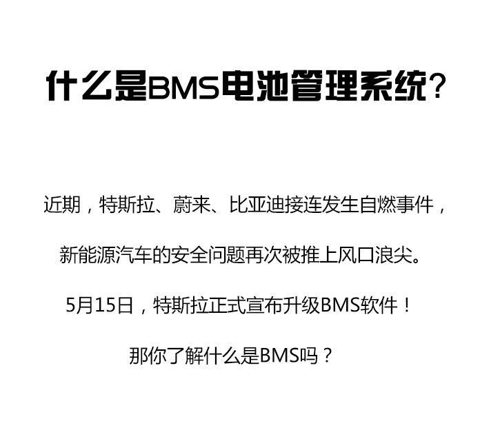 从特斯拉自燃事件,聊聊什么是BMS?