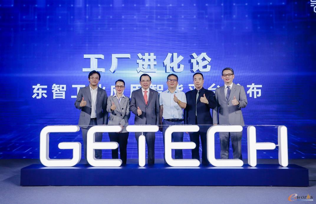 格创东智首发聚焦现场工业应用智能平台