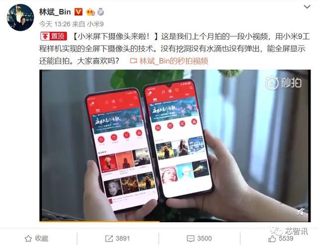 """OPPO小米争夺屏下摄像头技术""""主权"""",上游屏厂笑而不语"""