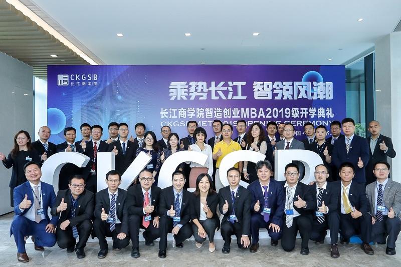 """教育成就中国智造梦  ——""""长江商学院智造创业MBA""""二期班开学"""