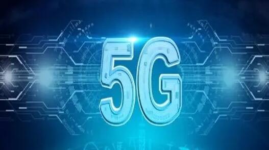 最新消息:工信部将于今日发放5G商用牌照