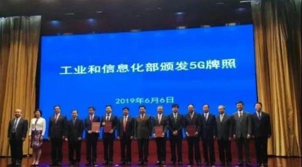 中国发放4张5G牌照内在3大意义