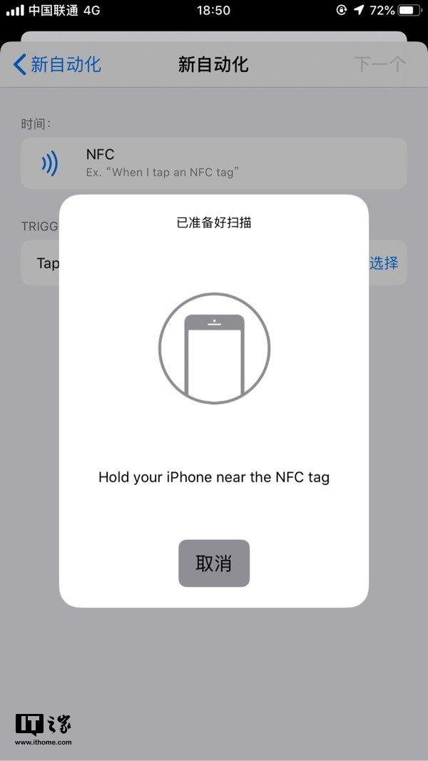 苹果放权?NFC标签现身iPhone捷径
