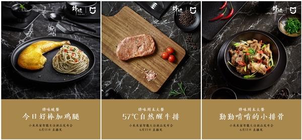 谢霆锋出镜为小米预热新品:锋味定制