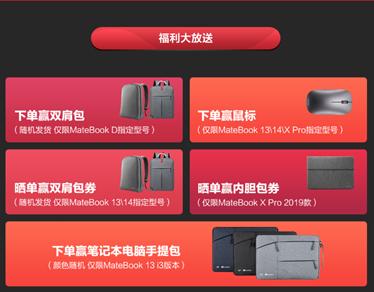 从外媒群赞到火爆618,华为新款MateBook X Pro硬核成就实力之选