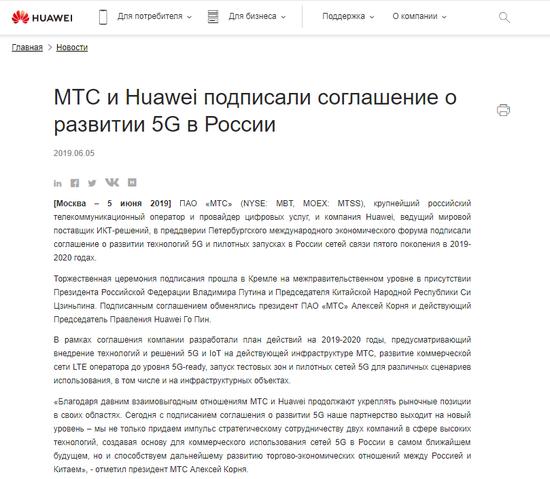 华为与俄最大电信公司MTS签约,将帮助其布设5G网络