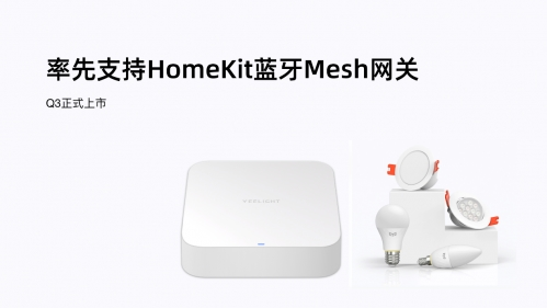 Yeelight公布全新中文名 并发布灵动开关