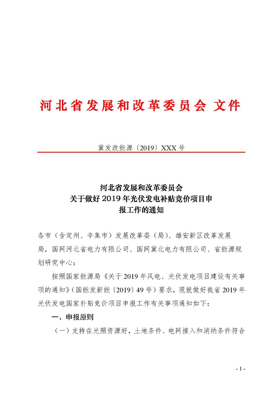 竞价程序已开启,从冀津2地发文看端倪