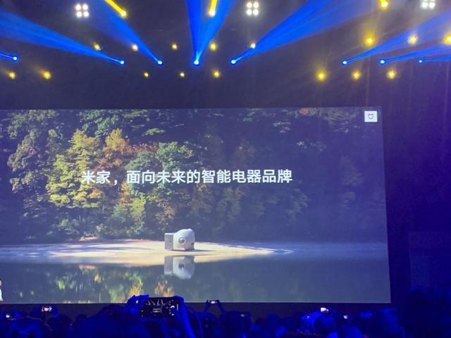 米家定位未来的智能家电品牌,发布智能门锁等四款大家电新品