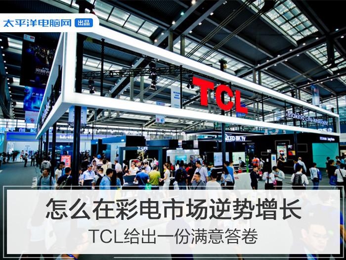 怎么在彩电市场逆势增长 TCL给出一份满意答卷
