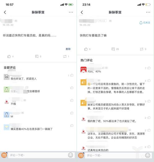 """重磅丨快狗打车被曝""""裁员50%"""""""