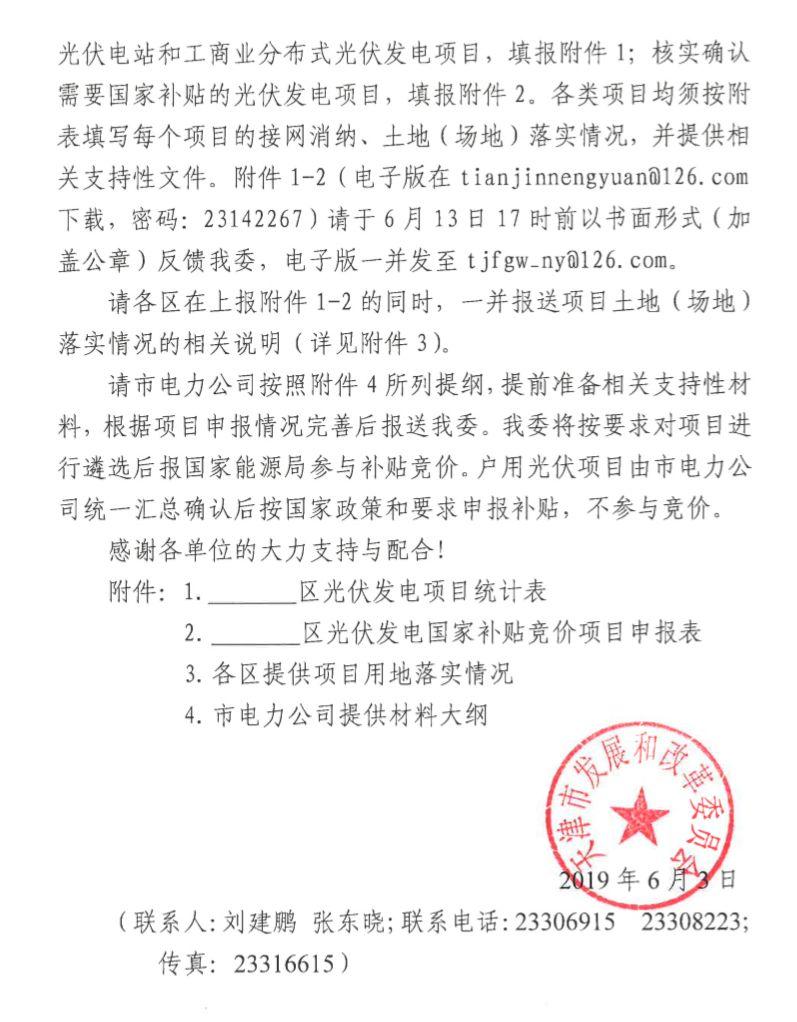 紧急!天津开展2019光伏项目补贴竞价工作:6月13日前完成申报