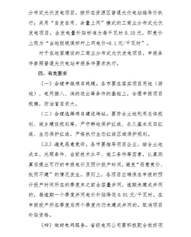 急!天津/河北/安徽三省要求近期完成竞价项目申报