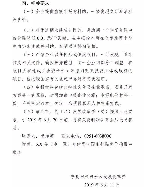 寧夏啟動2019光伏競價項目申報工作:總規模權益容量不得超20萬千瓦