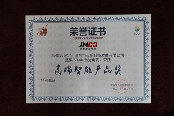 电视财产投出新篇章 坚果激光电视拿下2019中国数字电视盛典双奖项亚博官方app