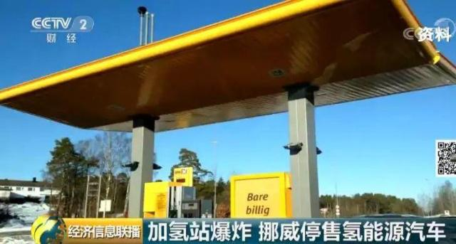 加氢站爆炸!氢能源汽车在国外遭停售!这种车真的安全吗?