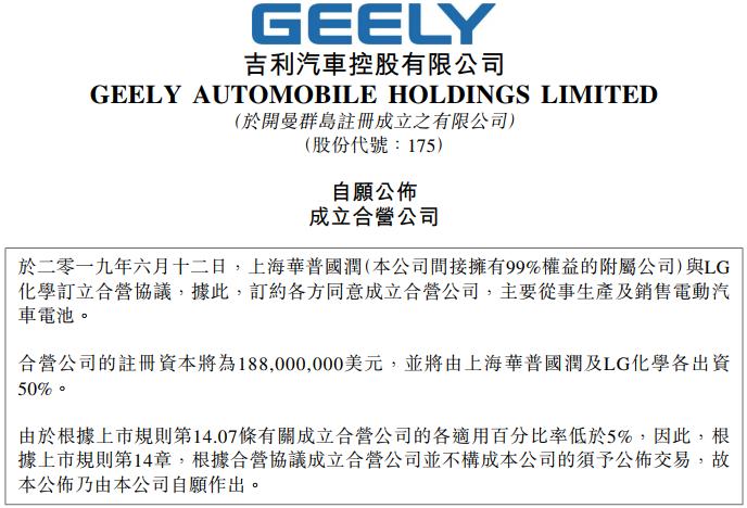 吉利汽车与LG化学组建合资公司 生产及销售电动汽车电池