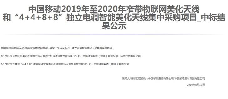 """中国移动公布2019年NB-IoT和""""4+4+8+8""""独立电调智能美化天线集采结果"""
