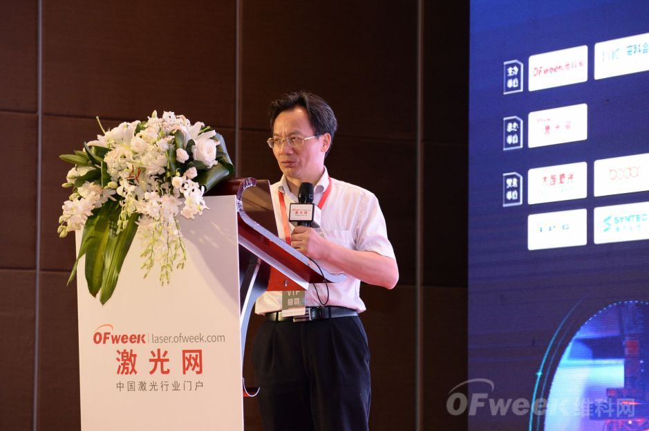 OFweek 2019(第十五届)中国激光技术及工业应用论坛成功举办