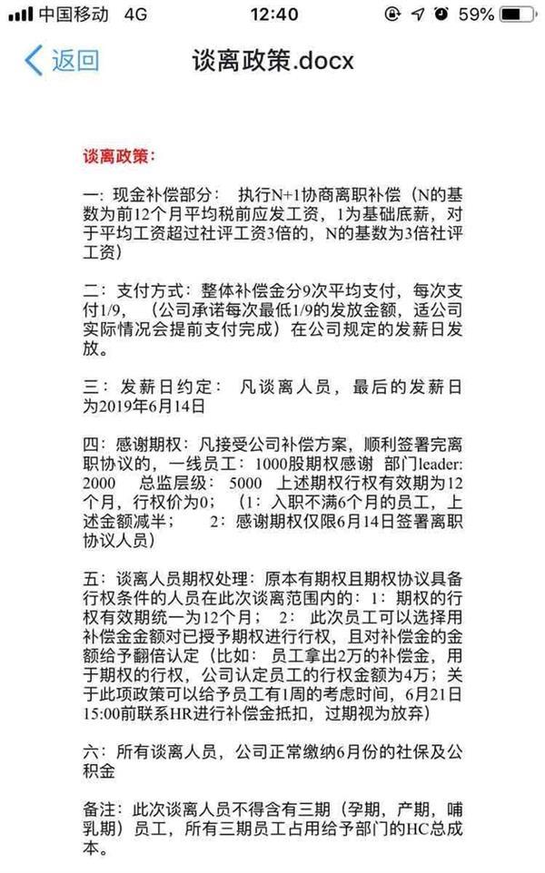 网曝人人车裁员比例达60% 官方回应:不予置评