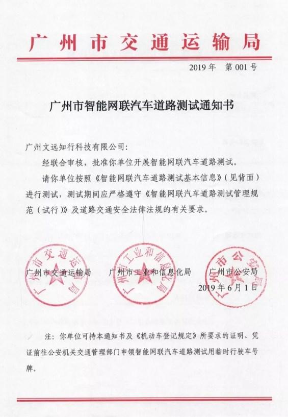 无人驾驶企业文远知行WeRide获批广州路测资格