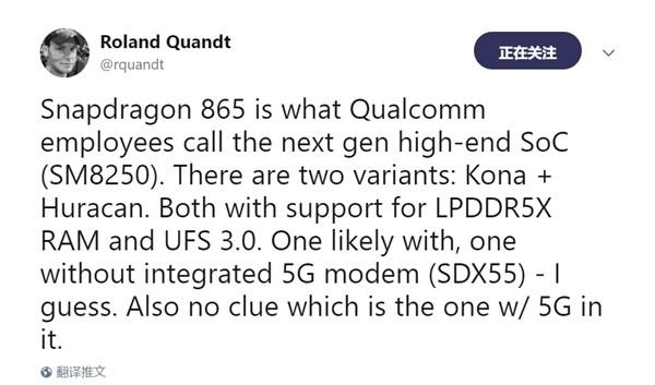 高通骁龙865曝光:两个版本,均支持LPDDR5X和UFS 3.0