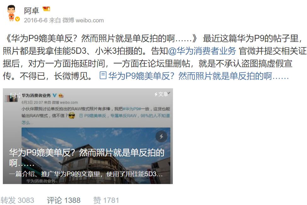 维权还是碰瓷?爱否科技创始人辞职起诉华为P30 Pro虚假宣传