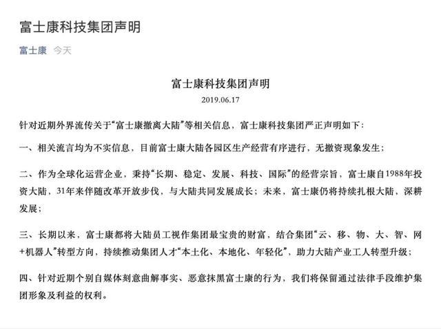 刚刚,富士康发声明否认撤出大陆传闻!